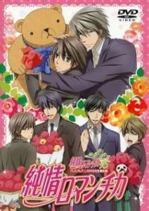 Junjou Romantica - OVA (2015)