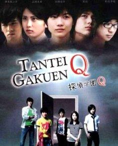Tantei-gakuen-q