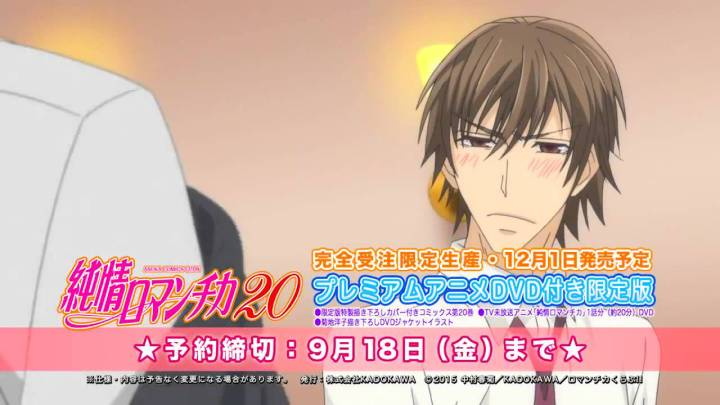 Junjou Romantica OVA 3